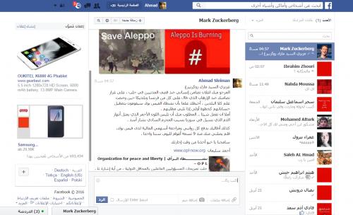 -3  Mark Zuckerberg - الرسائل